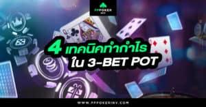 4 เทคนิคทำกำไรใน 3-Bet Pot